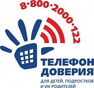 телефон-доверия-3